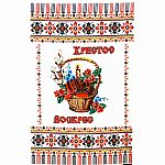 Easter Basket Cover Fabric Decoration - Ukrainian